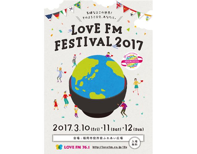 今年も「LOVE FM FESTIVAL 2017」開催