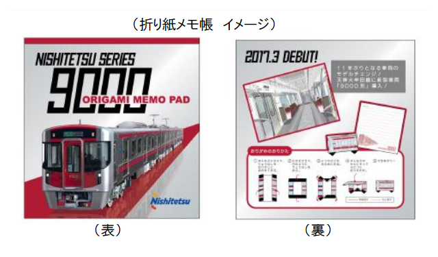 9000形折り紙メモ帳 200円