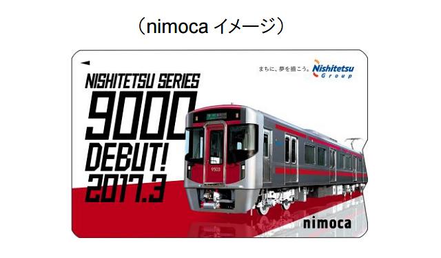 9000形オリジナルデザインのnimoca