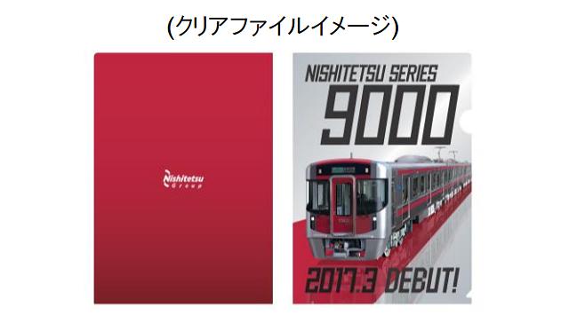 9000形オリジナルデザインのクリアファ イル