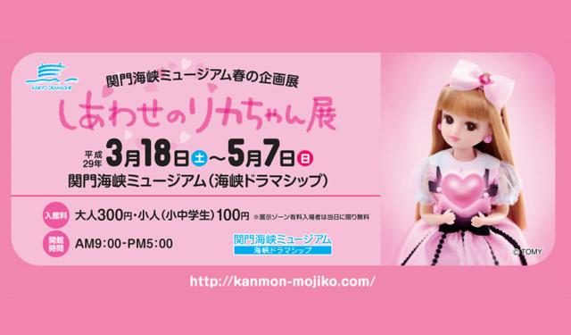 関門海峡ミュージアム 春の企画展「しあわせのリカちゃん展」