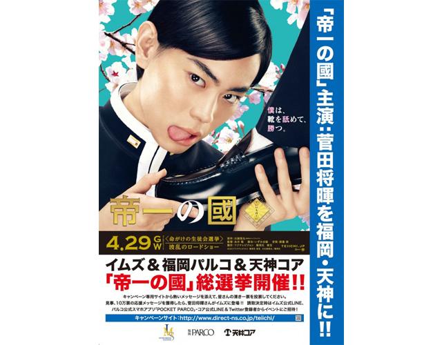 投票して九州で10万票獲得したら菅田将暉さんが天神に!
