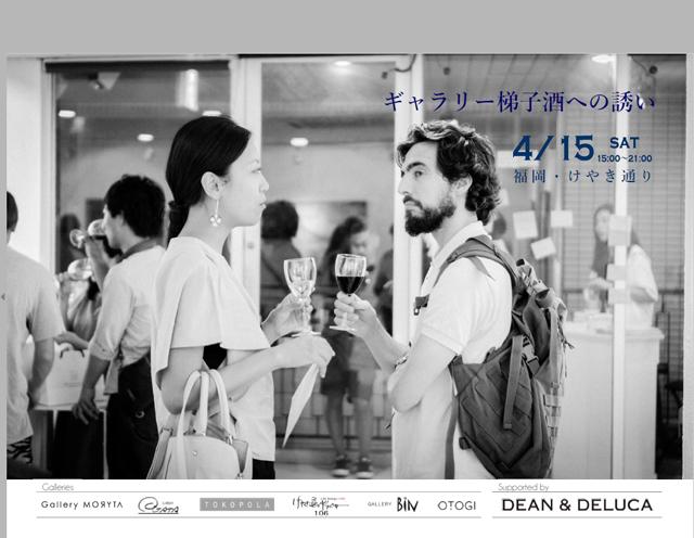 けやき通り(福岡市中央区)「ギャラリー梯子酒」開催