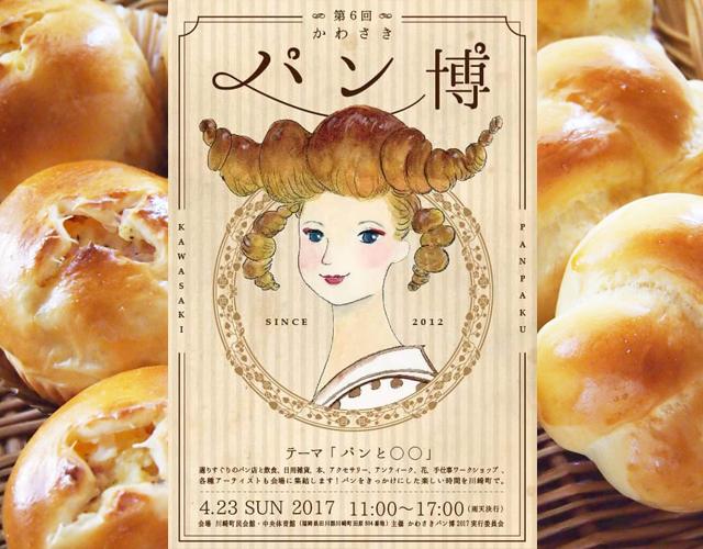 計132店舗のラインナップ「かわさきパン博」4月開催