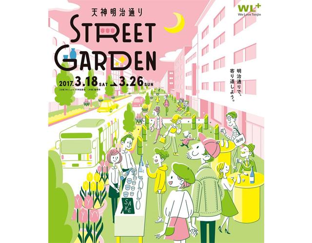 「天神明治通り STREET GARDEN」開催