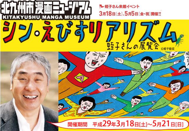 北九州市漫画ミュージアム「シン・えびすリアリズム~蛭子さんの展覧会~」