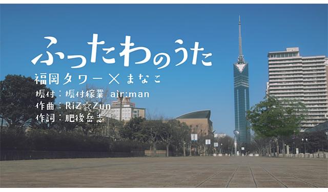 福岡タワー初のダンスムービー『ふったわのうた♪』公開!