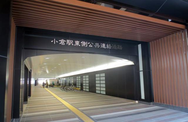 「小倉駅東側公共連絡通路」がリニューアルしました