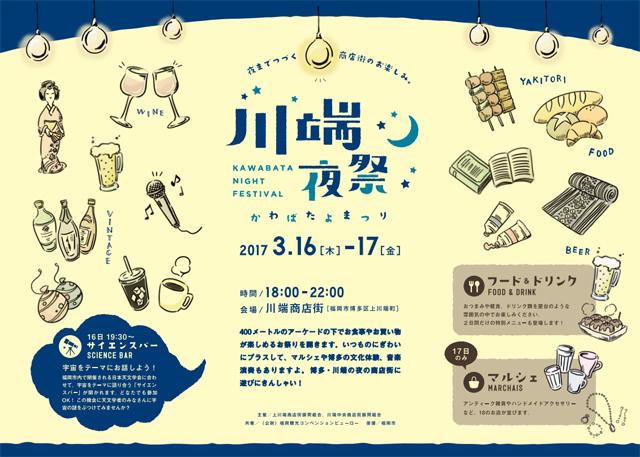 夜の魅力創出イベント「川端夜祭」開催