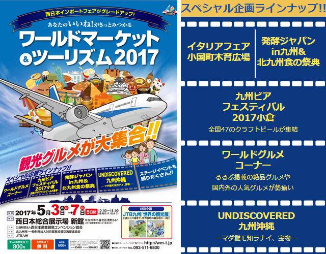 西日本総合展示場「ワールドマーケット&ツーリズム2017」