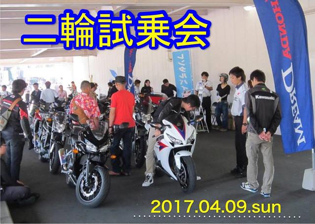 南福岡自動車学校に9つのバイクショップが集結!大試乗会!