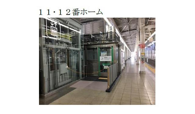 新幹線 博多駅、各ホームに「喫煙ルーム」を設置