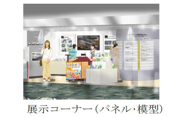 博多駅『山陽新幹線とおみやげミュージアム』オープンへ