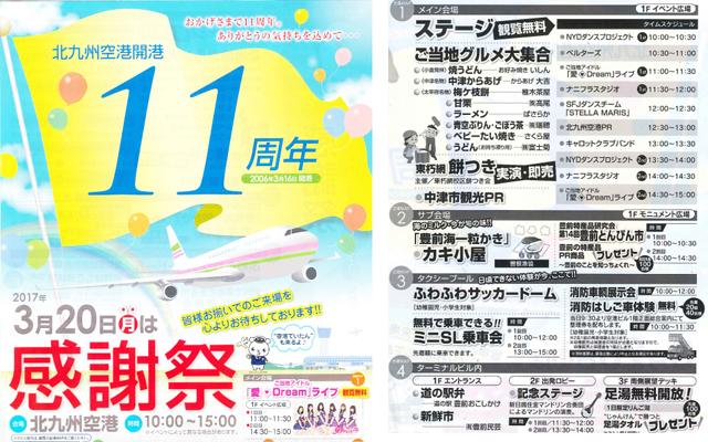 北九州空港開港11周年感謝祭