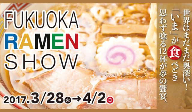「福岡ラーメンショー2017」全国から12店舗集結!