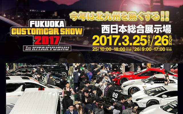 西日本総合展示場で「福岡カスタムカーショー2017」