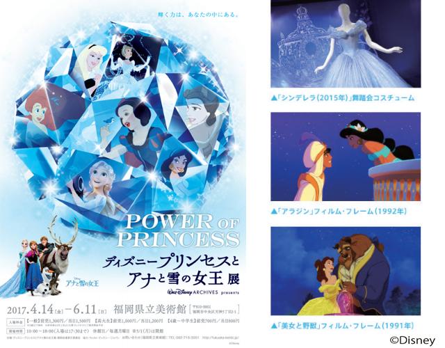 福岡県立美術館「ディズニープリンセスとアナと雪の女王展」11日まで