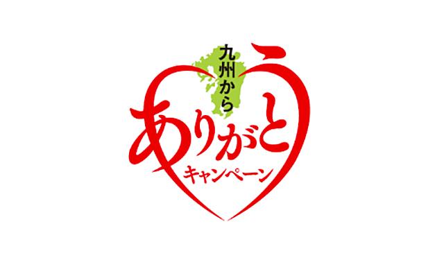 JR九州が4日間限定の『九州からありがとうパス』発売へ