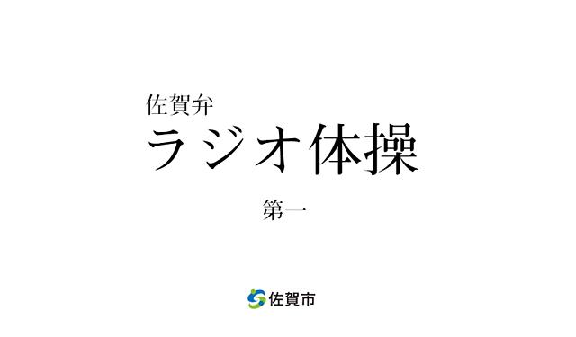佐賀市が『佐賀弁ラジオ体操第一』動画公開!