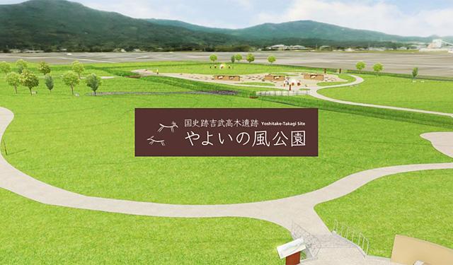 国史跡吉武高木遺跡「やよいの風公園」オープンへ