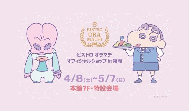 クレヨンしんちゃん「ビストロオラマチオフィシャルショップin福岡」