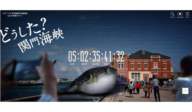 「どうした?関門海峡」カウントダウンの先に何が・・