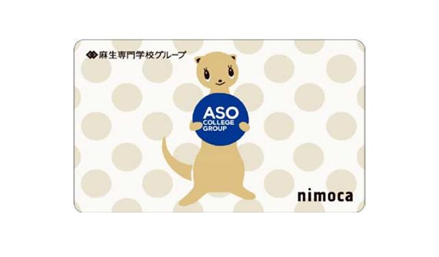 麻生専門学校グループが「nimoca」一体型の学生証導入