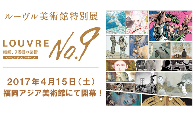 ルーヴル美術館特別展「ルーヴルNo.9~漫画、9番目の芸術~」明日15日開幕!