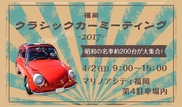 マリノアシティで「福岡クラシックカーミーティング2017」