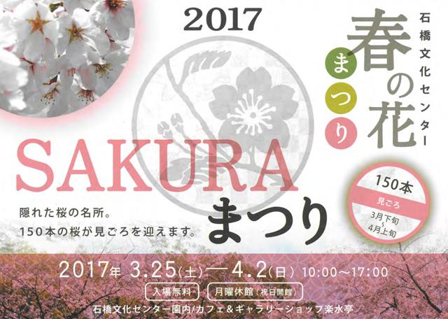 石橋文化センター春の花まつり2017「SAKURAまつり」