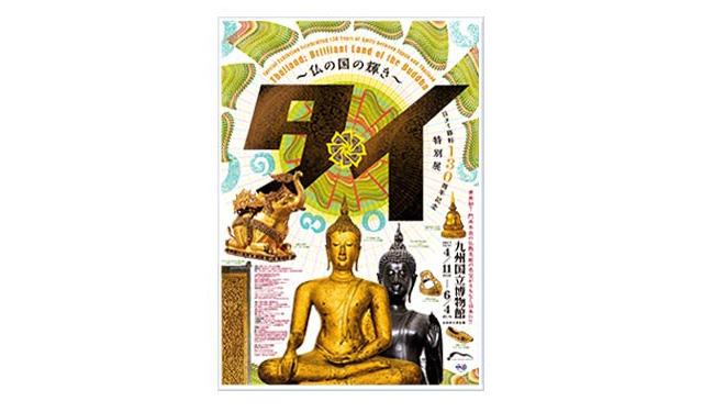 西鉄が九博の特別展にあわせ『九州国立博物館きっぷ』発売へ
