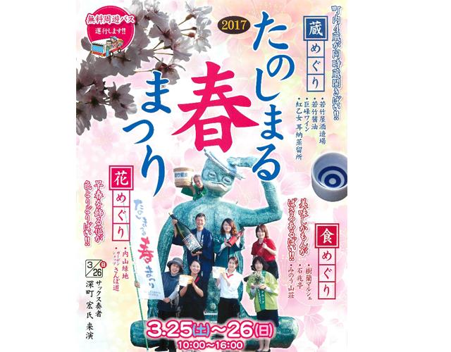 田主丸で同時蔵開き「たのしまる春まつり2017」開催