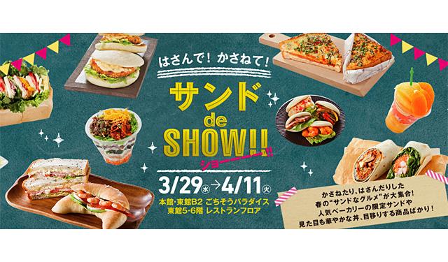 大丸福岡天神店で『サンド de SHOW!!』開催へ