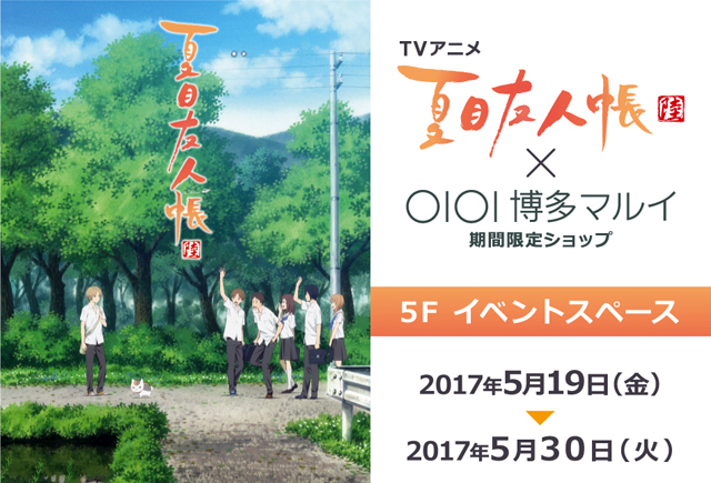 「TVアニメ 夏目友人帳 陸 × OlOl博多マルイ」 期間限定ショップ