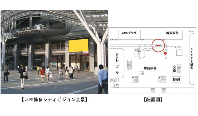 博多駅の新しい顔 『JR博多シティビジョン』 誕生へ