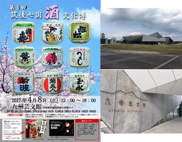 九州文芸館(筑後市)で「第3回筑後七国酒文化博」開催