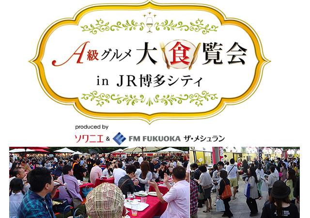 「A級グルメ大食覧会」5月24日~28日に開催