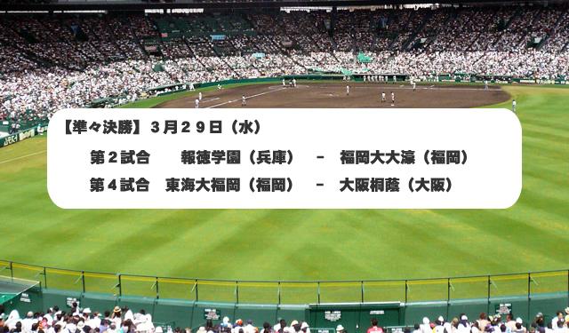 センバツ甲子園「準々決勝」に福岡勢が2校
