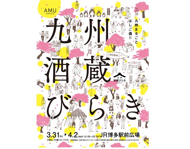 JR博多駅前広場で「九州酒蔵びらき」開催