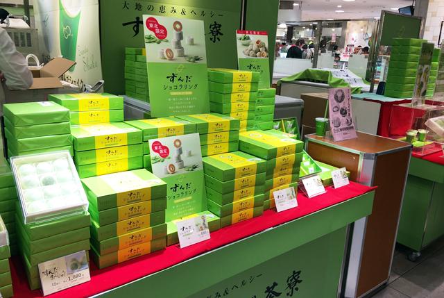 博多阪急(地階)に「菓匠三全 ずんだ茶寮」期間限定で出店中