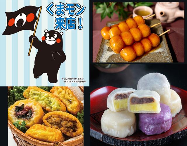 博多マルイで復興支援イベント「熊本って楽しいモン!」開催