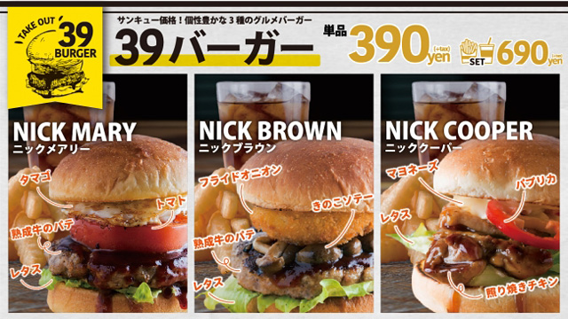 「ニックストック」福岡2号店が博多駅前にグランドオープン