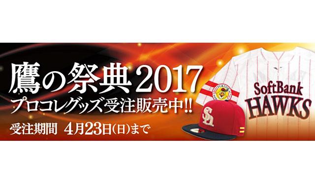 今年の鷹の祭典は「1ダホー!ストライプ2017」