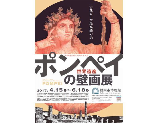 日伊国交樹立150周年記念「世界遺産 ポンペイの壁画展」