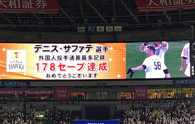 デニス・サファテ投手が外国人投手通算最多記録178セーブ達成