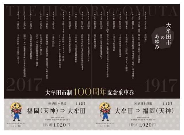 西鉄が「大牟田市制 100周年記念乗車券」限定発売中