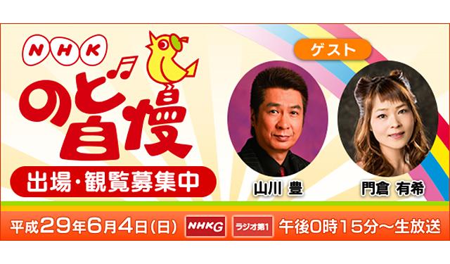 田川市に「NHKのど自慢」がやってくる!
