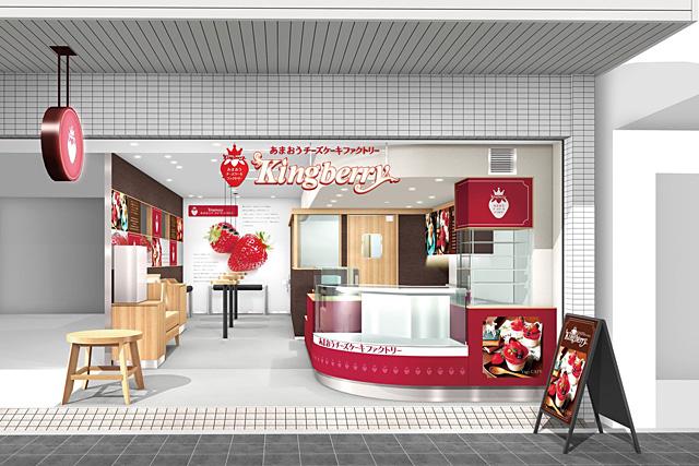 日本初!「あまおう」を使ったチーズケーキ専門店オープン!