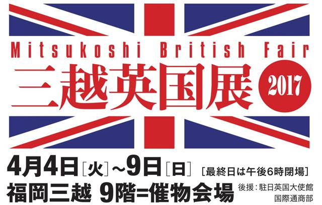 福岡三越で「三越英国展2017」開催