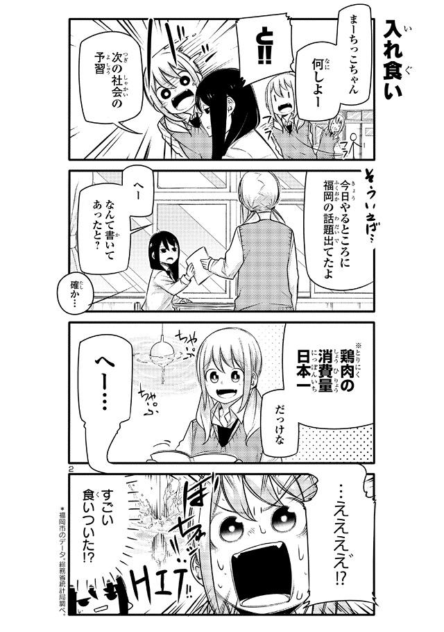「博多弁の女の子はかわいいと思いませんか?」2巻も大人気に!